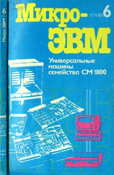 электроника - Схемы и документация на отечественные ЭВМ и ПЭВМ и комплектующие 0_13f435_2e82fa78_orig