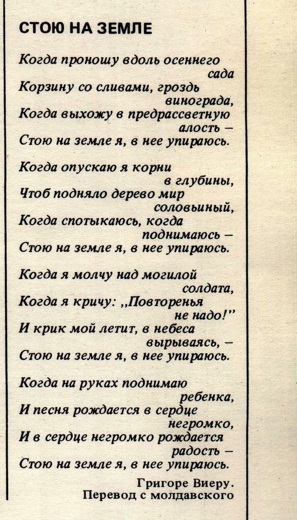 стихотворения на молдавском языке Helly Hansen