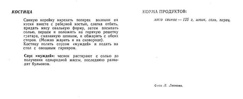 БМК. Костица - рецепт.jpg