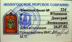 Членский билет ВМС Мити Юдникова.JPG