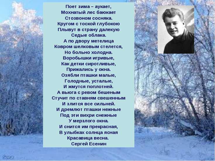 С днем поэзии! Есенин воспевал нашу природу
