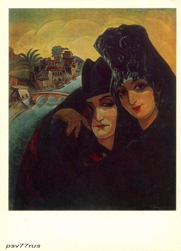 Испанские друзья. 1922г. Холст, масло 73Х60