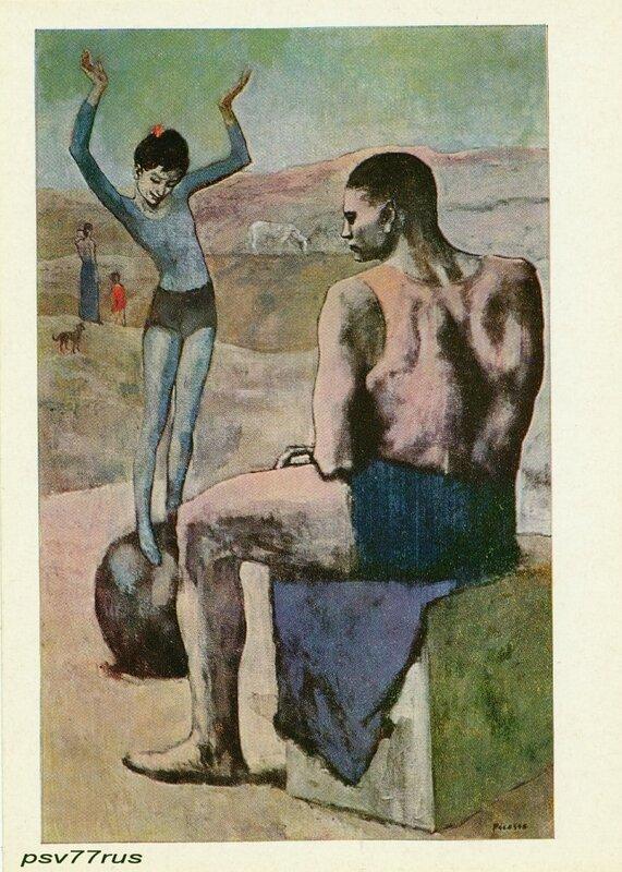 Девочка на шаре. Пабло Пикассо (1881-1973). Французская школа.