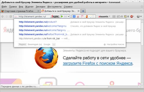 Яндекс-Элементы под Linux