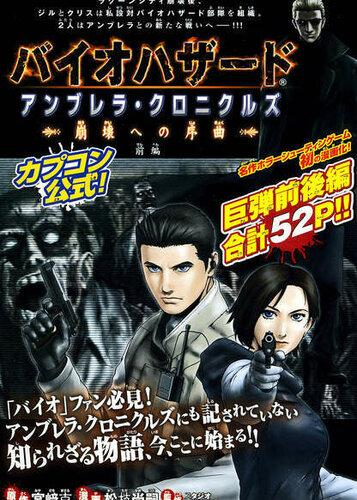 Resident Evil - The Umbrella Chronicles 0_120d75_721bc6d2_L