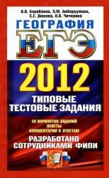 Книга ЕГЭ 2012, География, Типовые тестовые задания, Барабанов В.В.