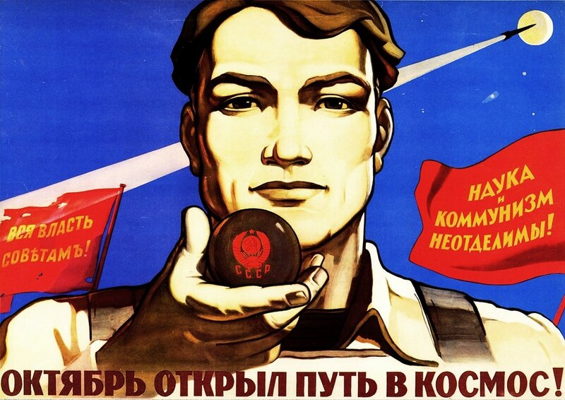 Космос. Плакаты СССР.