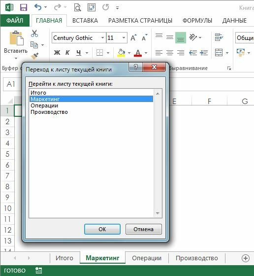 Рис. 8.2. Щелчок правой кнопкой мыши на области, содержащей элементы управления вкладками, отображает список имен листов