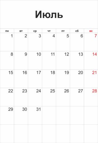 календарь июль 2013
