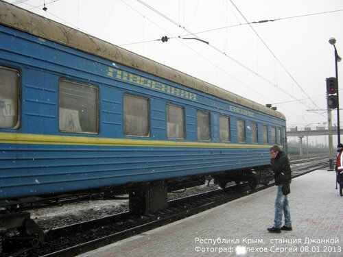 Крым, железнодорожье