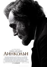 Линкольн | Linkoln