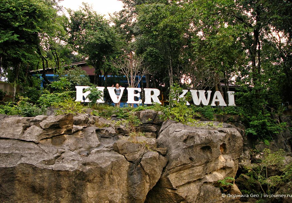 река квай достопримечательность
