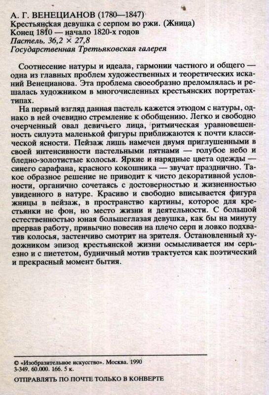 Алексей Венецианов, Жница. 1820