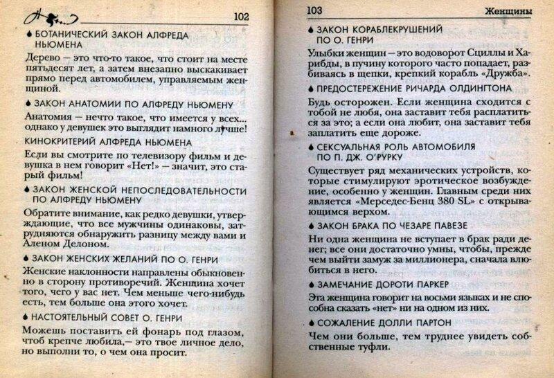 Совр. энц. афоризмов 051.jpg
