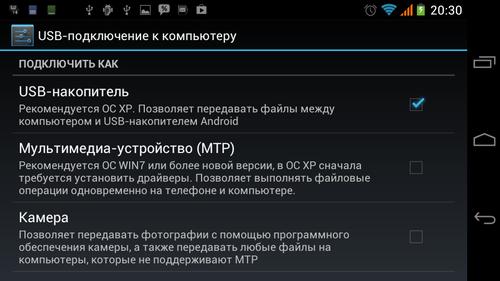 teXet TM-5377, скриншот