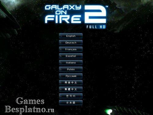 Галактика в Огне 2 / Galaxy on Fire 2 (Full HD)