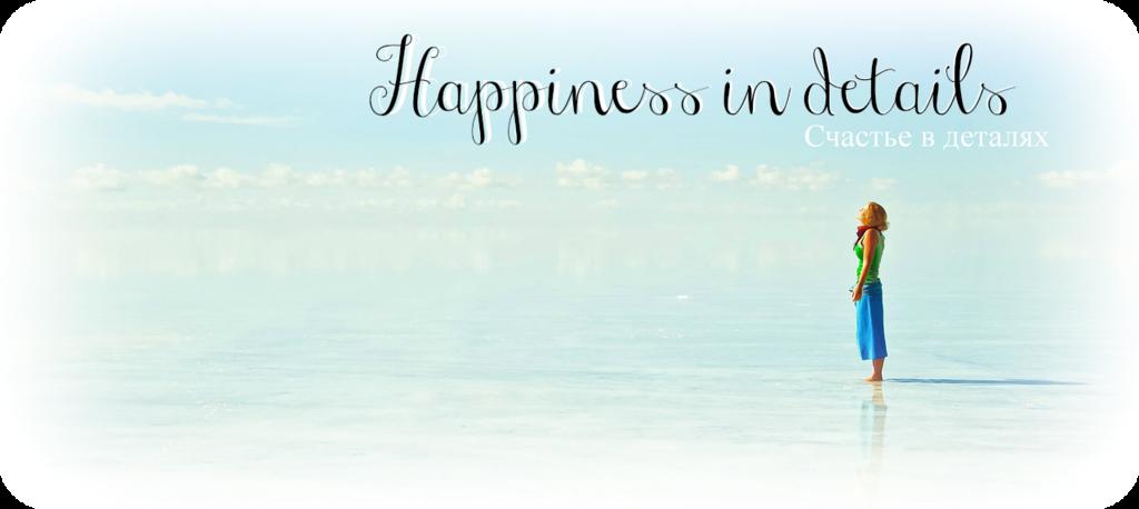 Счастье в деталях