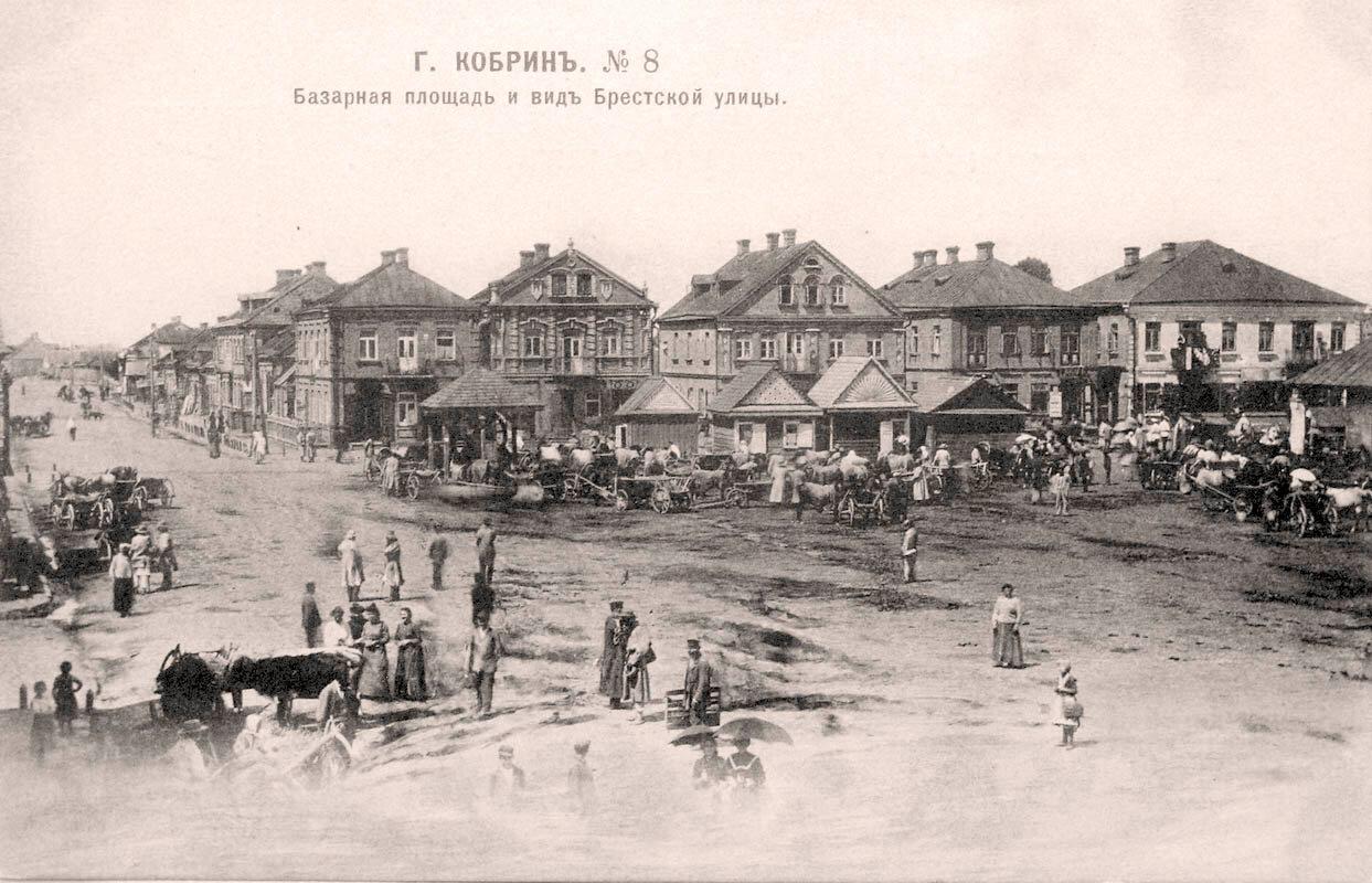 Базарная площадь и Брестской улица