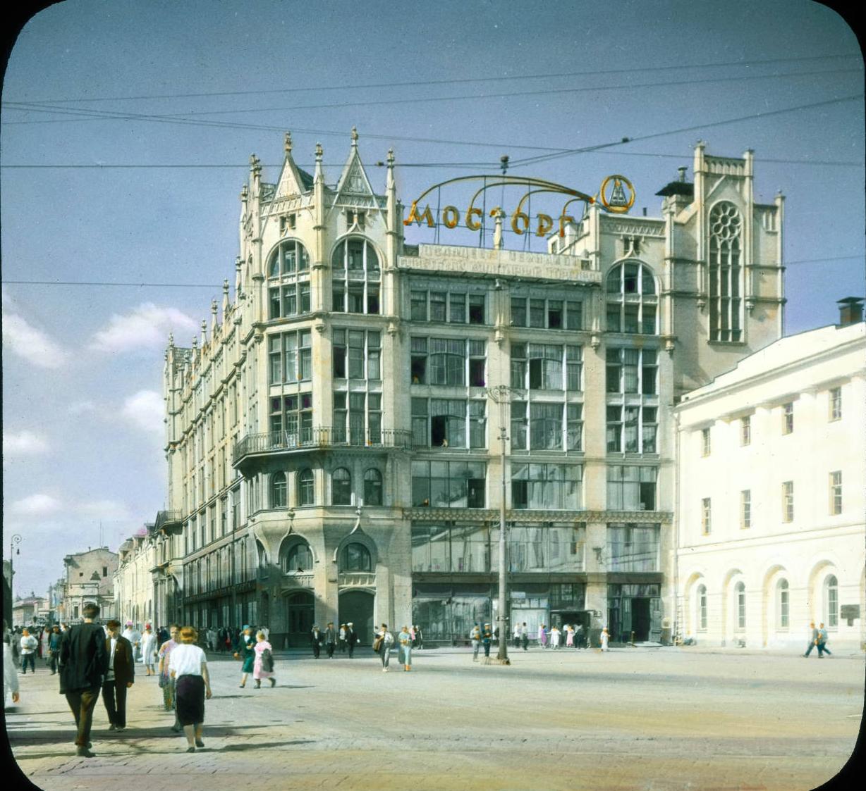 Москва. Универмаг Мосторг