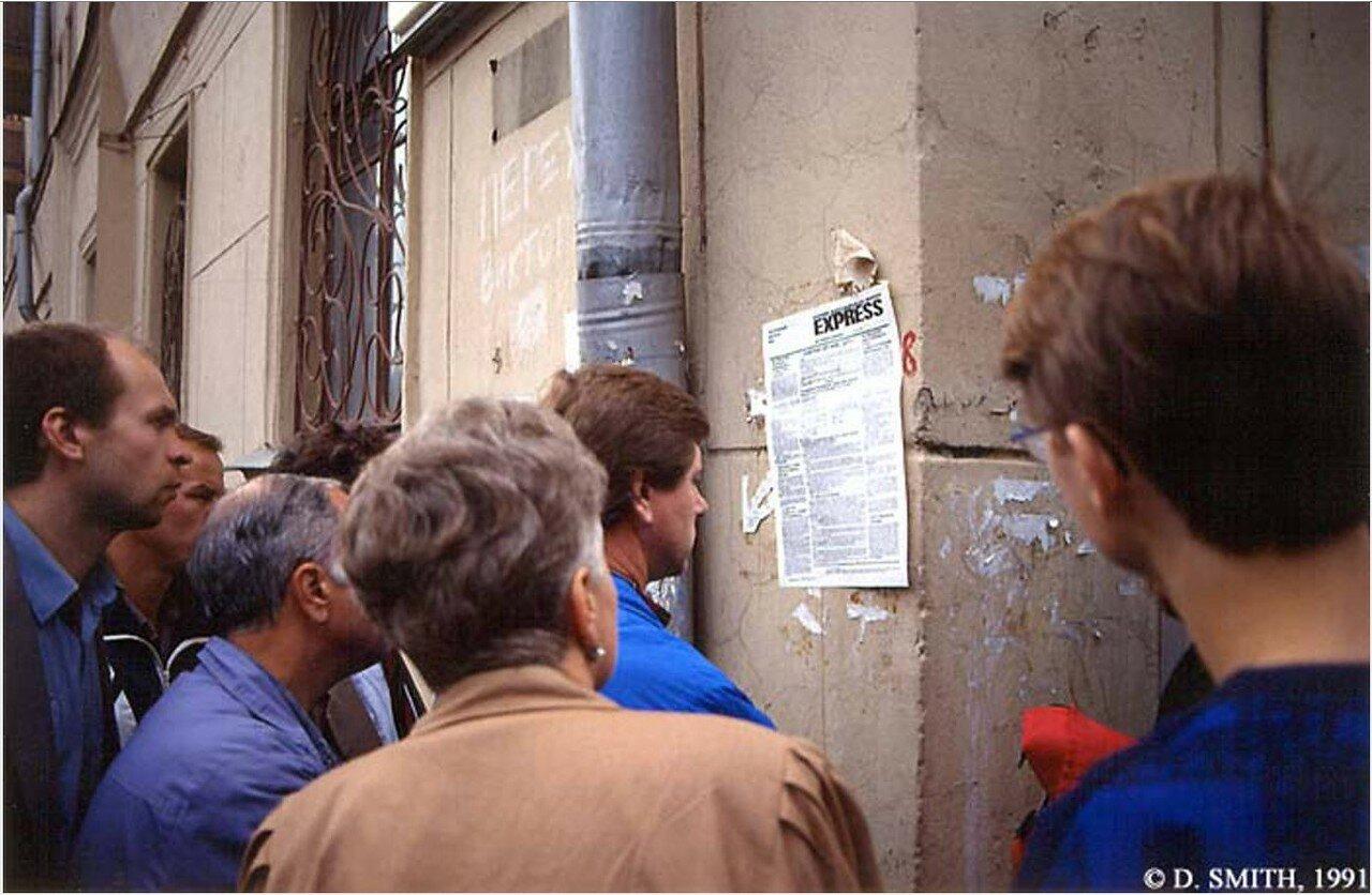 Граждане читают листовку с информацией во время путча