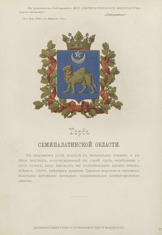 Семипалатинская область 1880 год