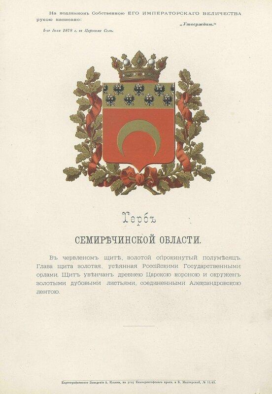 Семиреченская область 1880 год
