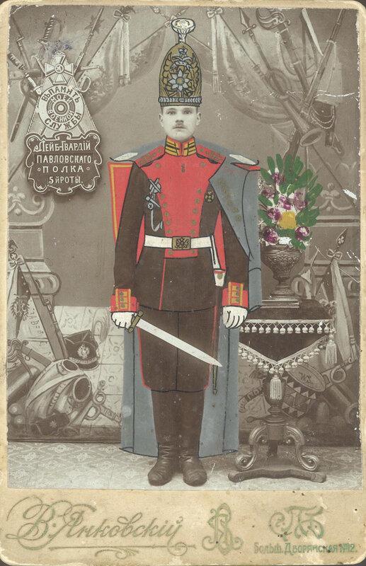 "V. Yankovsky ""In memory of my military service"". Saint Petersburg. Beginning of 1910s"