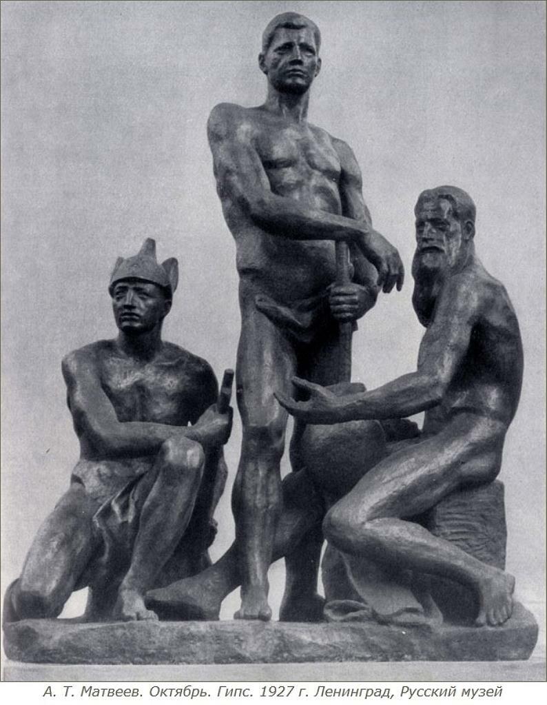 Октябрь. Гипс. 1927г. Русский музей, Матвеев Александр Терентьевич(1878 — 1960);