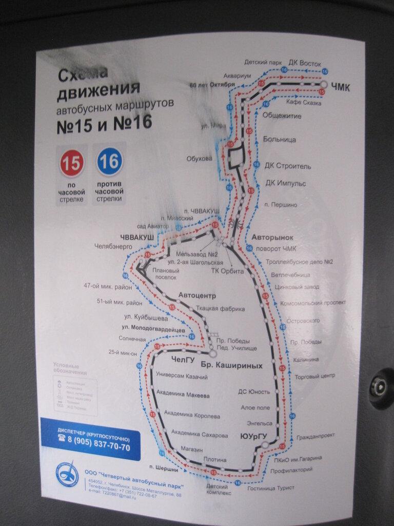 Схема движения 905 автобуса