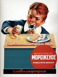 Реклама СССР для мороженого