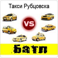 Такси Рубцовска :: Голосуем!