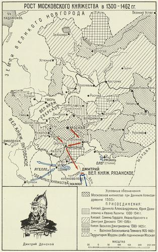 Рост Московского княжества с 1300 по 1462 года