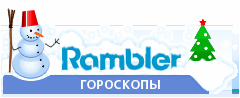 Rambler гороскопы