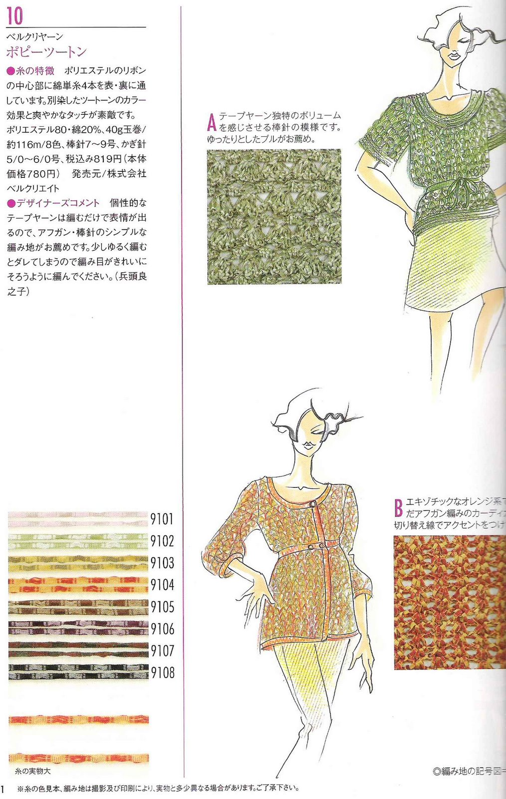 【转载】Amu 2008 03 上 - 荷塘秀色 - 茶之韵