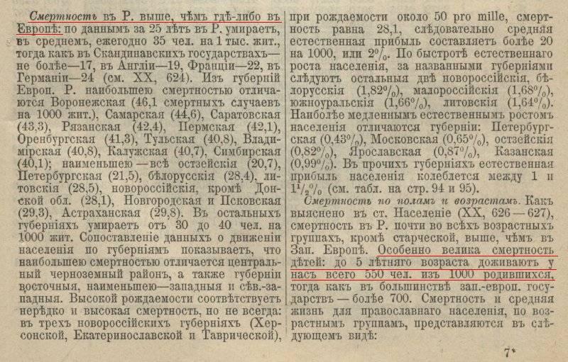 См детей в России.jpg