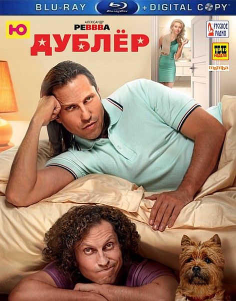 Дублёр (2012) Blu-ray + BD-Remux + DVD9 + BDRip 1080p + 720p + HDRip + AVC