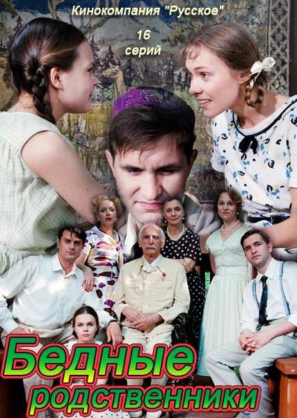Бедные родственники (2012) SATRip
