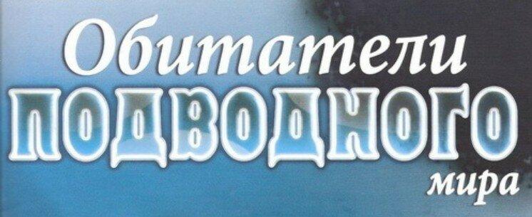 Обитатели подводного мира - ДеАгостини - тест