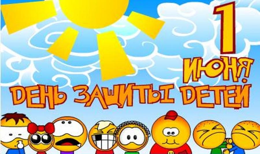 1 июля день защиты детей! С праздником!
