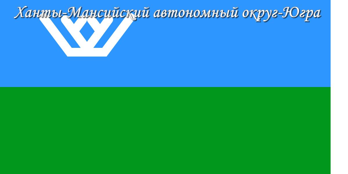 Ханты-Мансийский автономный округ-Югра (ХМАО).png