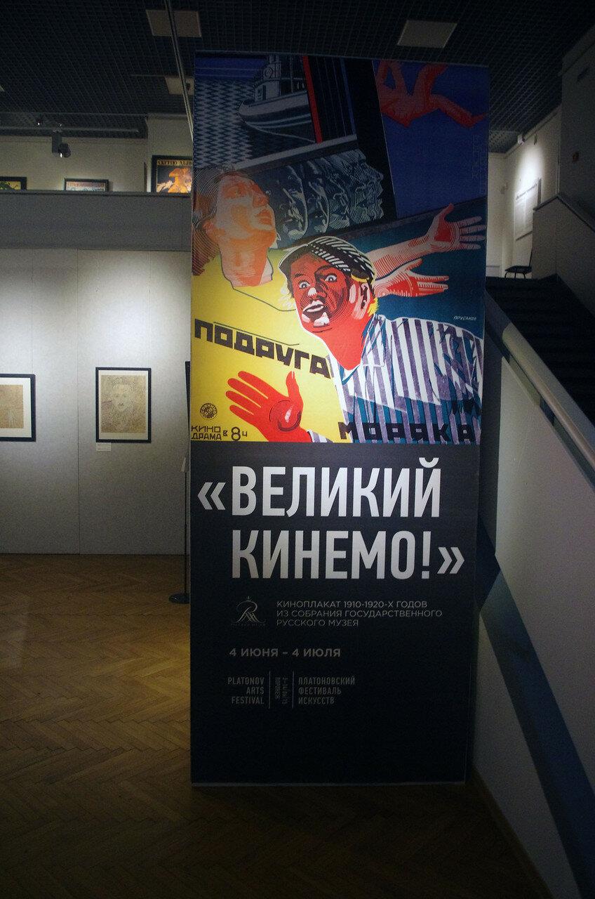 Плакат выставки «Великий Кинемо»