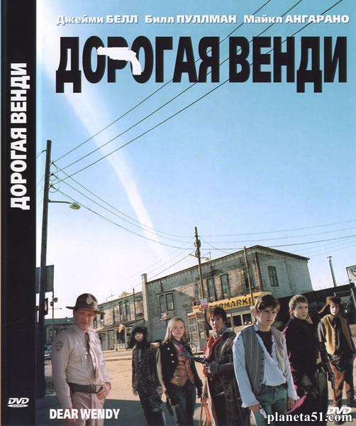 Дорогая Венди / Dear Wendy (2004/DVDRip)