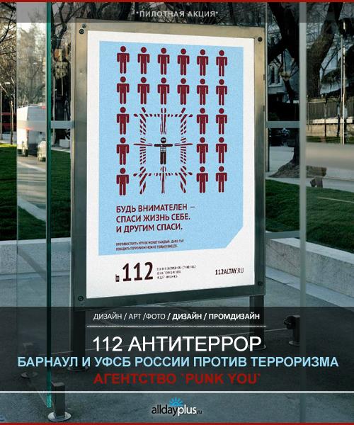 Антитеррористическая кампания агентства PUNK YOU. Барнаул, Алтай