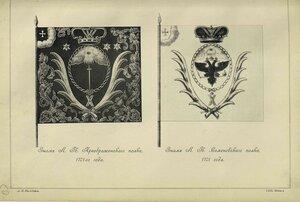 214-215. Знамя Л.-Гв. Преображенского полка, 1701-го года. Знамя Л.-Гв. Семеновского полка, 1701 года