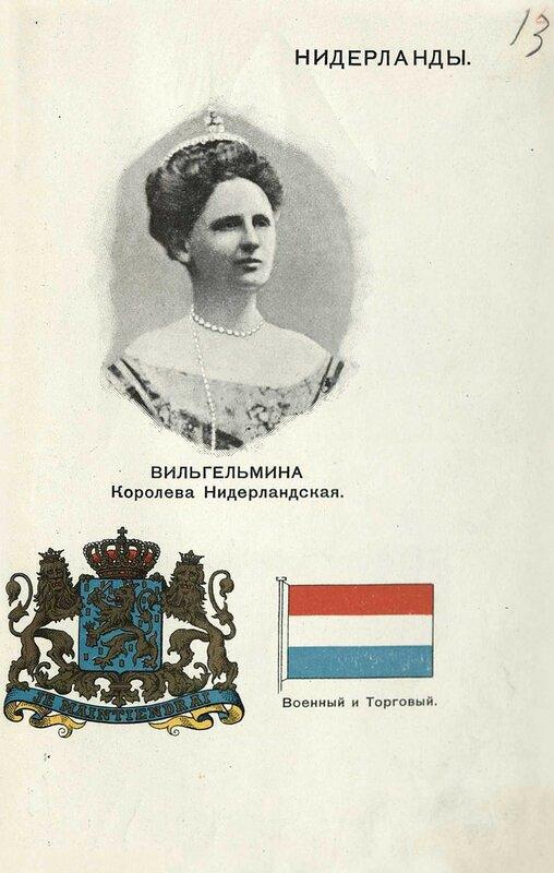 Нидерланды. Вильгельмина, королева Нидерландская