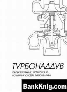 Книга Турбонаддув: проектирование, установка и испытания систем турбонаддува