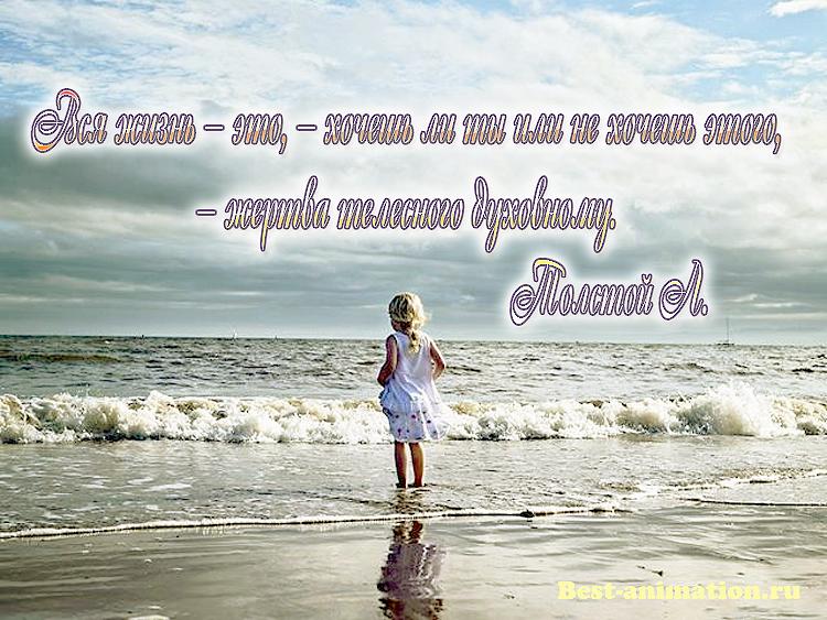 Цитаты великих людей - Что такое жизнь - Вся жизнь — это, — хочешь ли ты или не хочешь этого...