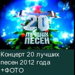 Концерт 20 лучших песен прошедшего 2012 года