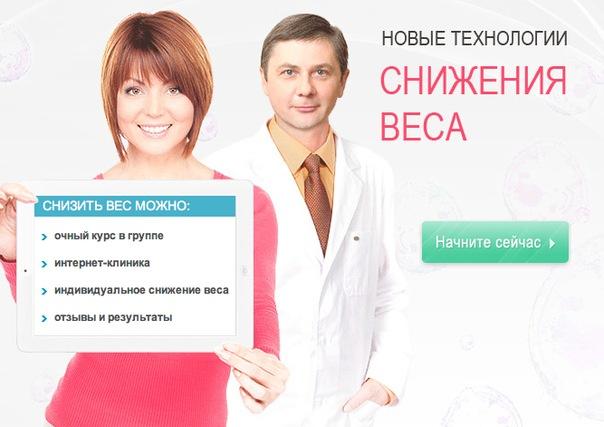 Стационарная Клиника Для Похудения.