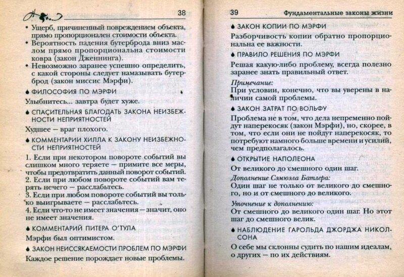 Совр. энц. афоризмов 019.jpg